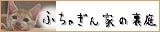 fuchagi-new.jpg